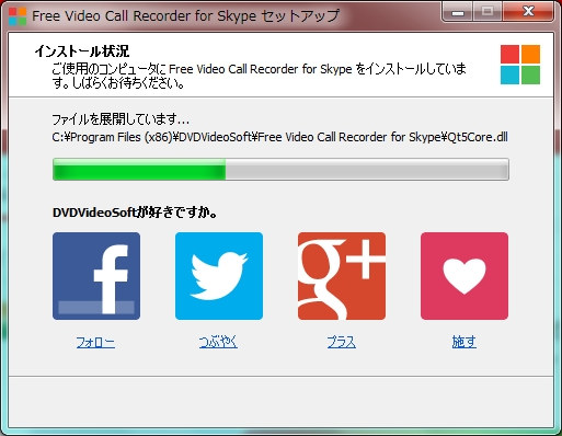 Free Video Call Recorder for Skype インストール中