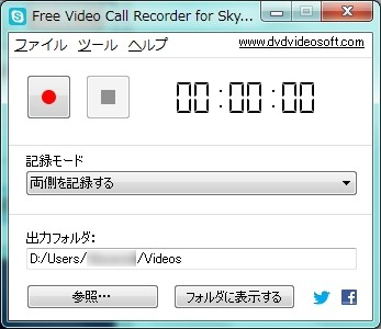 Free Video Call Recorder for Skype 画面