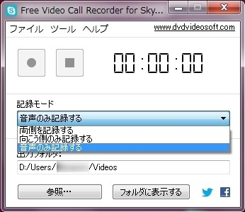 Free Video Call Recorder for Skype 記録モード