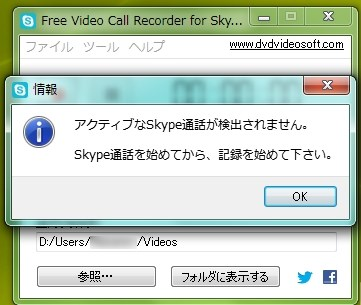Free Video Call Recorder for Skype アクテイブなSkype通話
