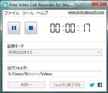 Free Video Call Recorder for Skype 録音