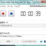Skypeを録音・録画するソフト「Free Video Call Recorder」を使ってみた