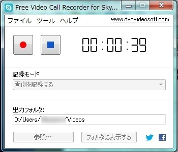 Free Video Call Recorder for Skype 録画
