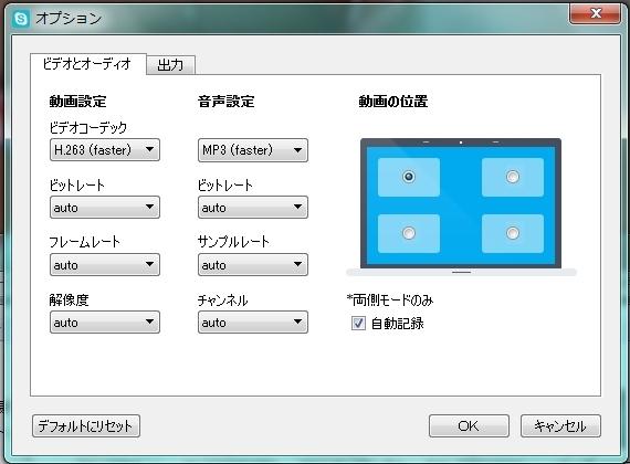 Free Video Call Recorder for Skype オーディオ