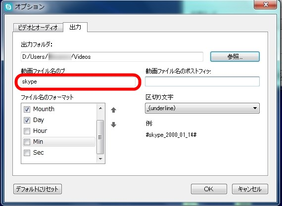 Free Video Call Recorder for Skype 出力