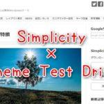 「Simplicity」における「Theme Test Drive」の使い方[子テーマ複製×カスタマイズ]