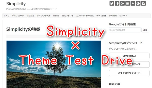 theme test drive simplicity2