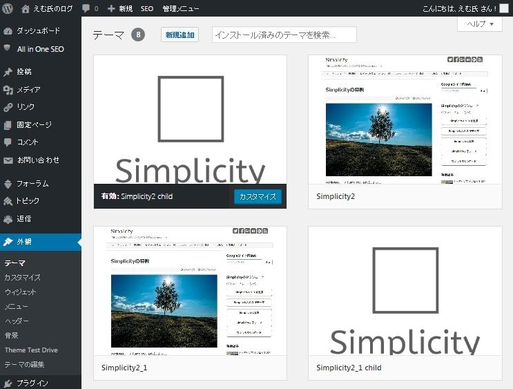 Simplicity2 親テーマ 複製