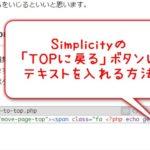 [WP]Simplicityの「トップへ戻るボタン」・「メニューボタン」にテキストを入れる方法