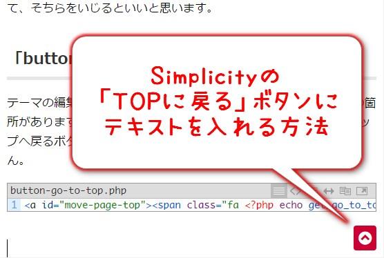 SimplicityのTOPに戻るボタン・モバイルメニューボタンにテキストを入れる方法