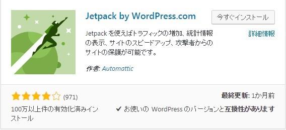 Jetpack SNS自動通知 設定