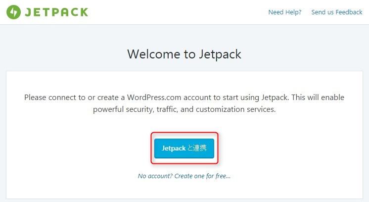 Jetpack SNS自動通知 連携
