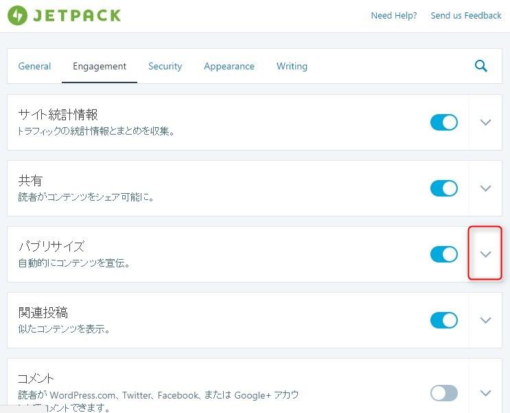 Jetpack SNS自動通知 パブリサイズ