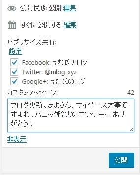 Jetpack SNS自動通知 詳細を編集