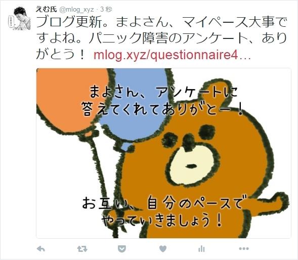Jetpack SNS自動通知 Twitter表示画面