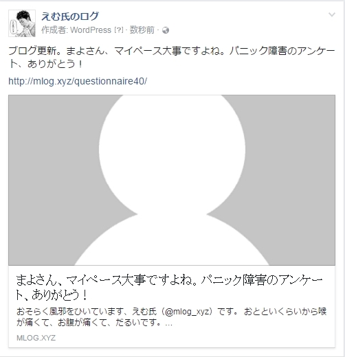 Jetpack SNS自動通知 Facebookページ表示画面