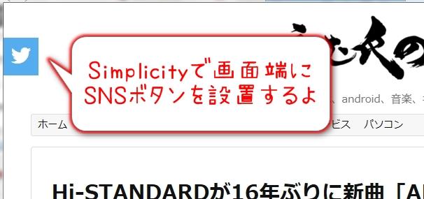 Simplicity 画面端ボタン設置
