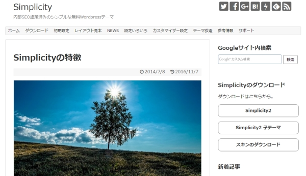 simplicity-customize00