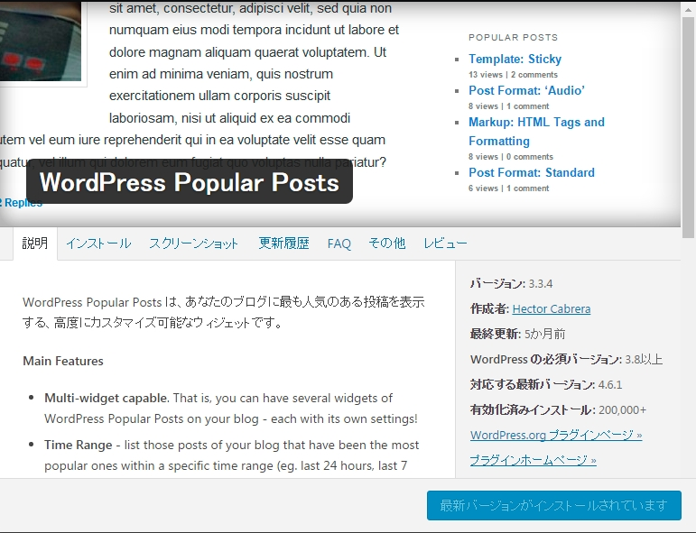Simplicity カスタマイズ Popular Post