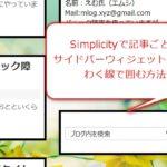 Simplicityで記事ごと、サイドバーごとに枠線で囲む方法[WordPress]