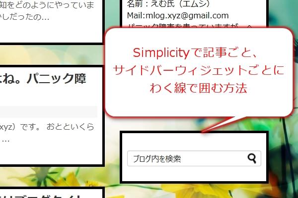 simplicity_border_00