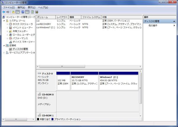 OEMパーティションとRECOVERYパーティションの削除 コンピュータの管理