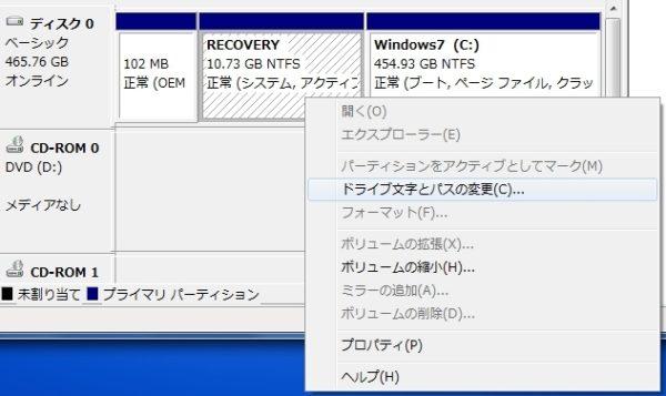 OEMパーティションとRECOVERYパーティションの削除 ドライブ文字とパスの変更