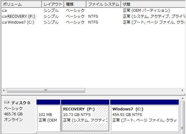 OEMパーティションとRECOVERYパーティションの削除 RECOVERYパーティションにドライブ文字を割り当てる