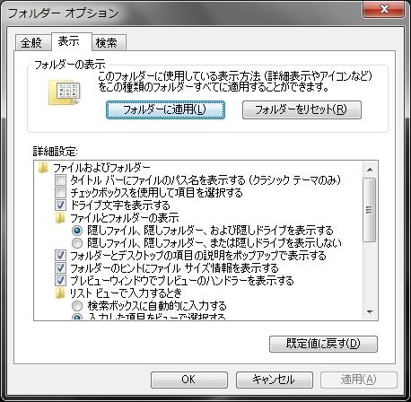 OEMパーティションとRECOVERYパーティションの削除 隠しファイルを表示する