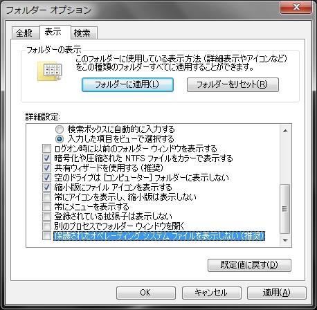 OEMパーティションとRECOVERYパーティションの削除 オペレーティングファイルシステムを表示する