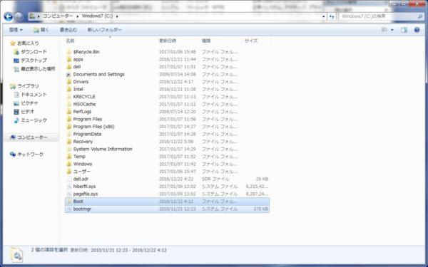 OEMパーティションとRECOVERYパーティションの削除 BootフォルダとBootmgrをCドライブにコピー