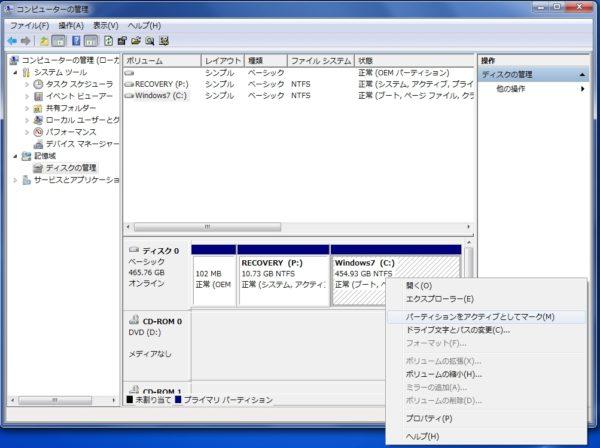 OEMパーティションとRECOVERYパーティションの削除 Cドライブをアクテイブとしてマーク