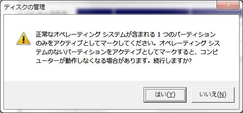 OEMパーティションとRECOVERYパーティションの削除 Cドライブのアクティブ化 注意書き