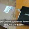 AmazonのダンボールとAnker PowerPort 4で充電スタンド作ったったwww