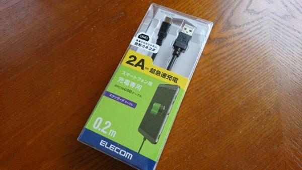 自作充電スタンド  Elecom マイクロUSBケーブル 20cm