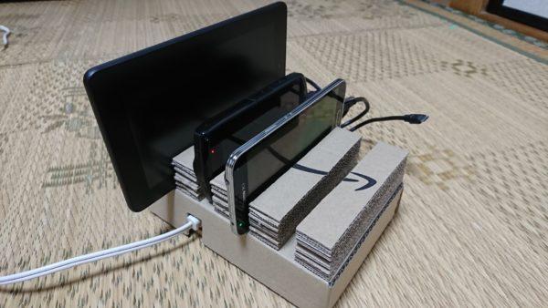 自作 USB充電ステーション