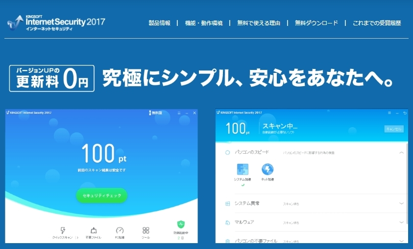 Kingsoft Internet Security 2017 ホーム
