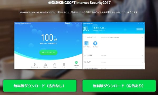 Kingsoft Internet Security 2017 ダウンロード
