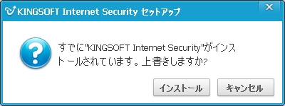 Kingsoft Internet Security 2017 上書きインストール