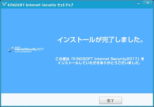 Kingsoft Internet Security 2017 インストール完了