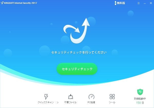 Kingsoft Internet Security 2017 ユーザーインターフェイス