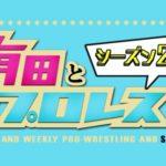 待望の!「有田と週刊プロレスと」のシーズン2が始まったーー!![Amazonプライムビデオ]