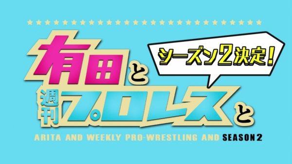 有田と週刊プロレスと シーズン2