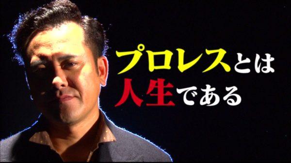 有田と週刊プロレスと プロレスとは人生である