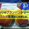 【低糖質】ローソンのブランパンシリーズ全種類食べてみた感想【ロカボ】