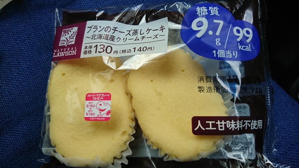 ローソン ブランパン ブランのチーズ蒸しケーキ~北海道産クリームチーズ~