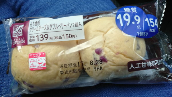 ローソン ブランパン ロカボ もち食感クリームチーズ&ダブルベリーパン