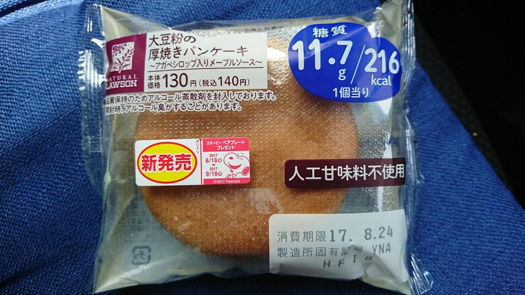 ローソン ブランパン ロカボ 大豆粉の厚焼きパンケーキ ~アガベシロップ入りメープルソース~