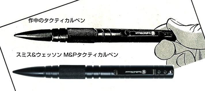 闇金ウシジマくん タクティカルペン スミス&ウェッソン M&Pタクティカルペン 黒 アルミ