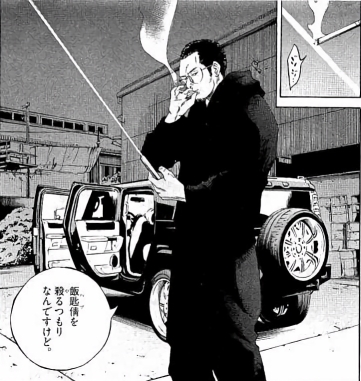 闇金ウシジマくん レーザーポインター 飯匙倩(ハブ)